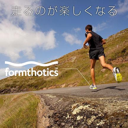 フォームソティックス Formthotics Sports Run