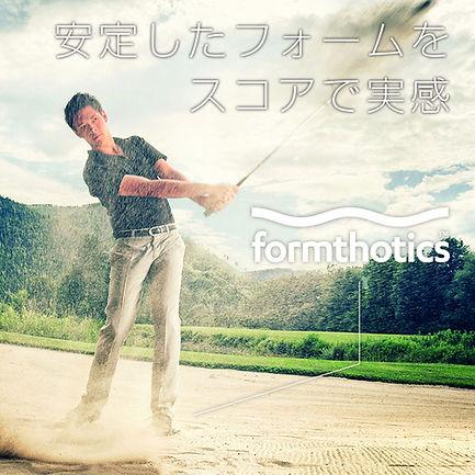 フォームソティックス Formthotics Sports Golf