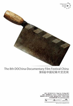 The 8th DOCChina-Documentary Film Festival China