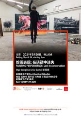 Einladung Performance Beijing Studio Cui Guotai 26. März 2021
