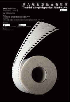 The 6th Beijing Independent Film Festival
