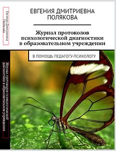 журнал.png