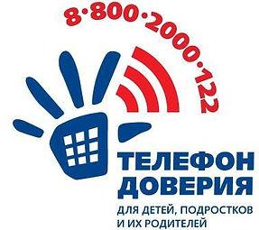 телефон доверия, звоните!