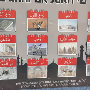 יום פתוח ערבית אתר ישן  (7).jpeg
