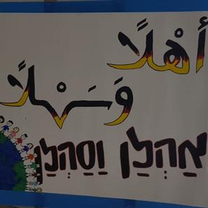 יום פתוח ערבית אתר ישן  (3).jpeg