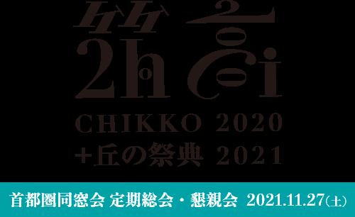 筑高 CHIKKO 2020 + 丘の祭典2021