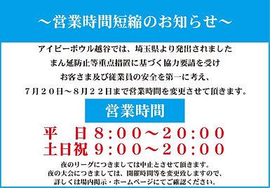 20210720営業時間短縮のお知らせ.jpg