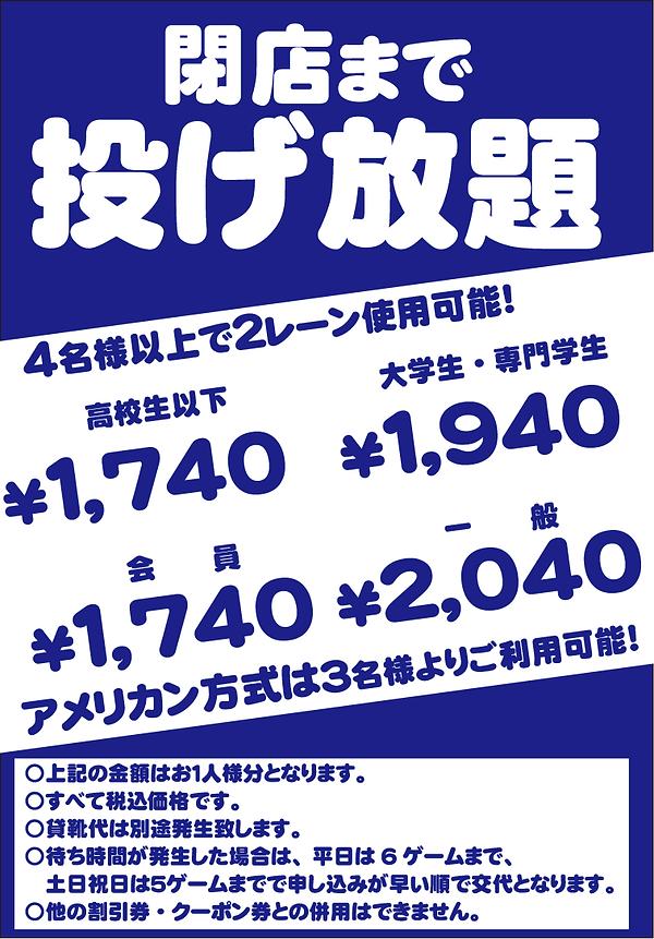 終日投げ放題.png