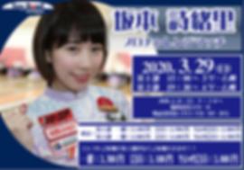 坂本P 2020.png
