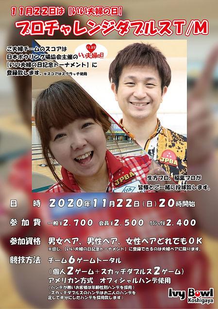 20201122-いい夫婦の日プロチャレンジダブルス3.jpg