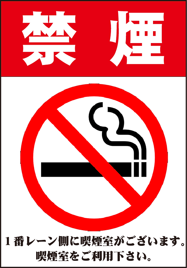 禁煙.png