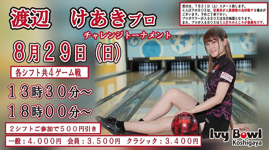 渡辺けあきプロチャレンジ2021.08.29.jpg