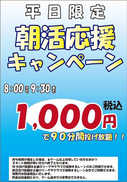 朝活応援キャンペーン202110~.jpg