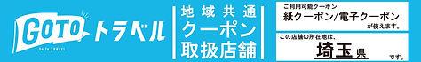 GOTOトラベル取扱店舗ポスターバナー.jpg