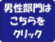 オフィシャルハンデ男性ボタン.jpg