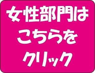 オフィシャルハンデ女性ボタン.jpg