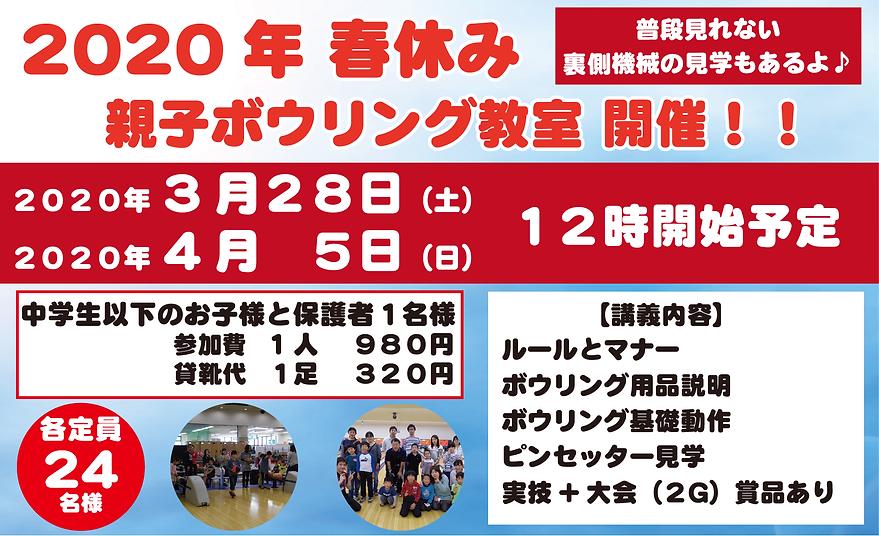 2020春休み親子教室.png
