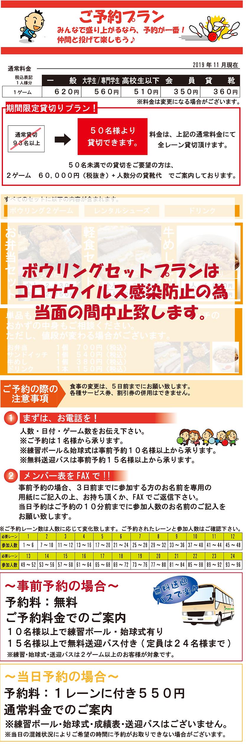 予約ホームページ用.png
