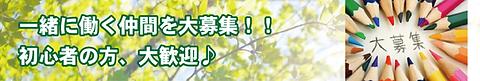 スタッフ募集バナー.png