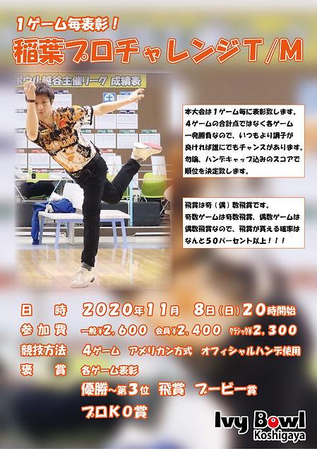20201108 1G毎表彰 稲葉プロチャレンジ.jpg