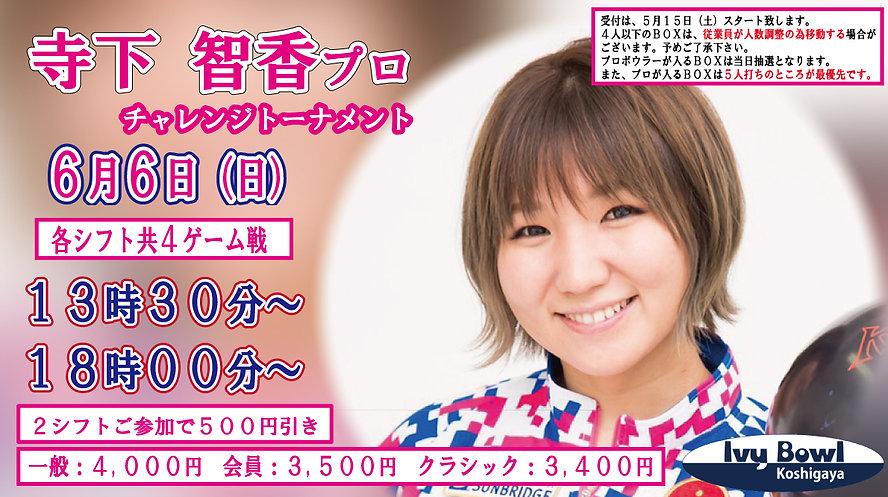 寺下プロチャレンジ2021.06.6.jpg