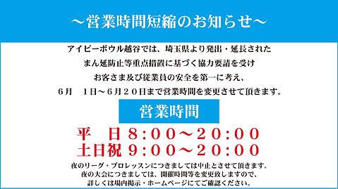 営業時間短縮 20時営業HP用.jpg