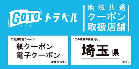 GOTOトラベル取扱店舗ポスター2.jpg
