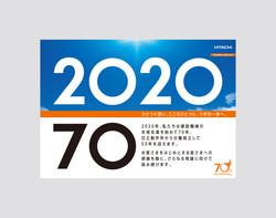 hitachi70b