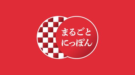 01_marugoto.jpg