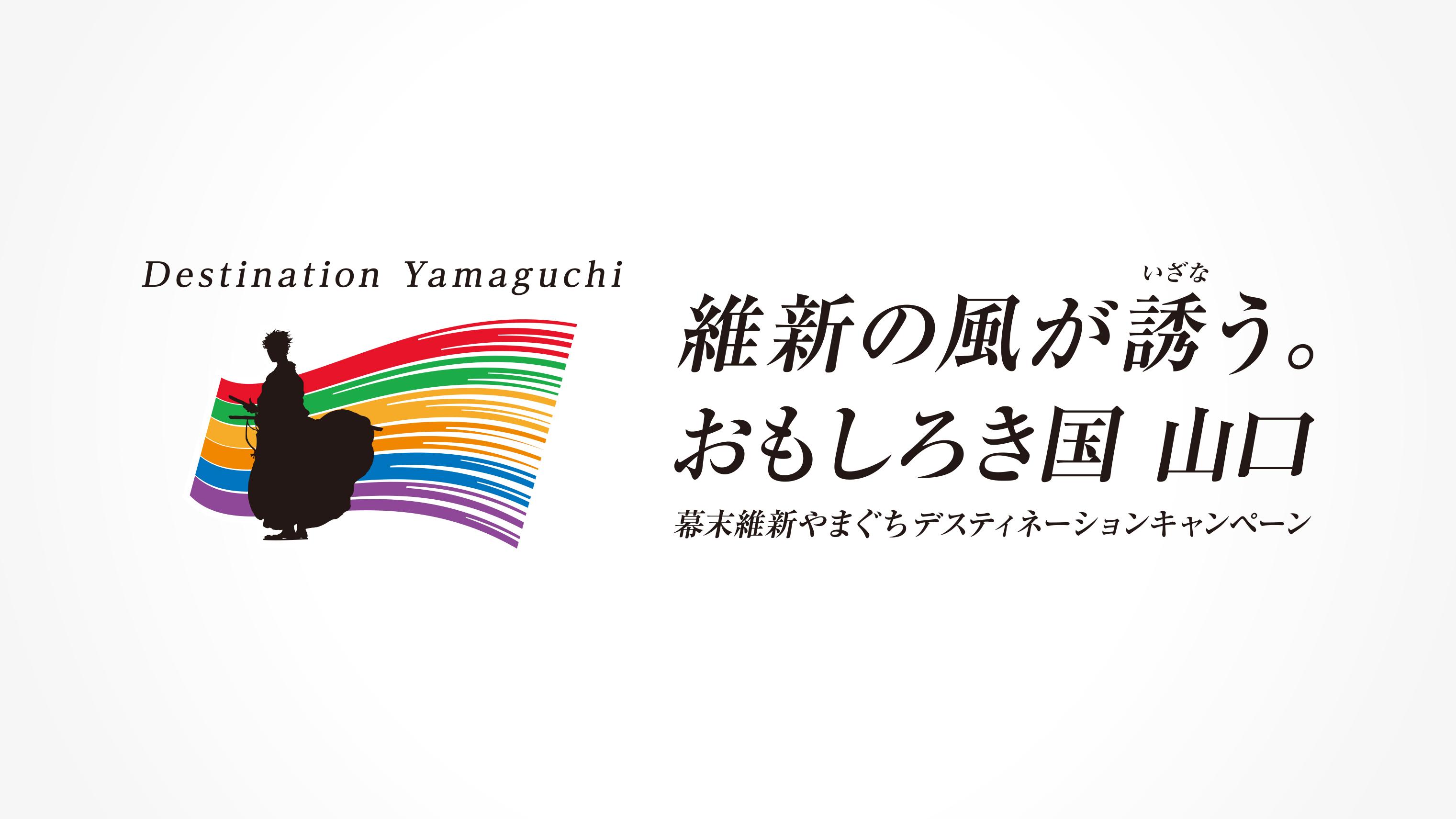 01_Yamaguchi2