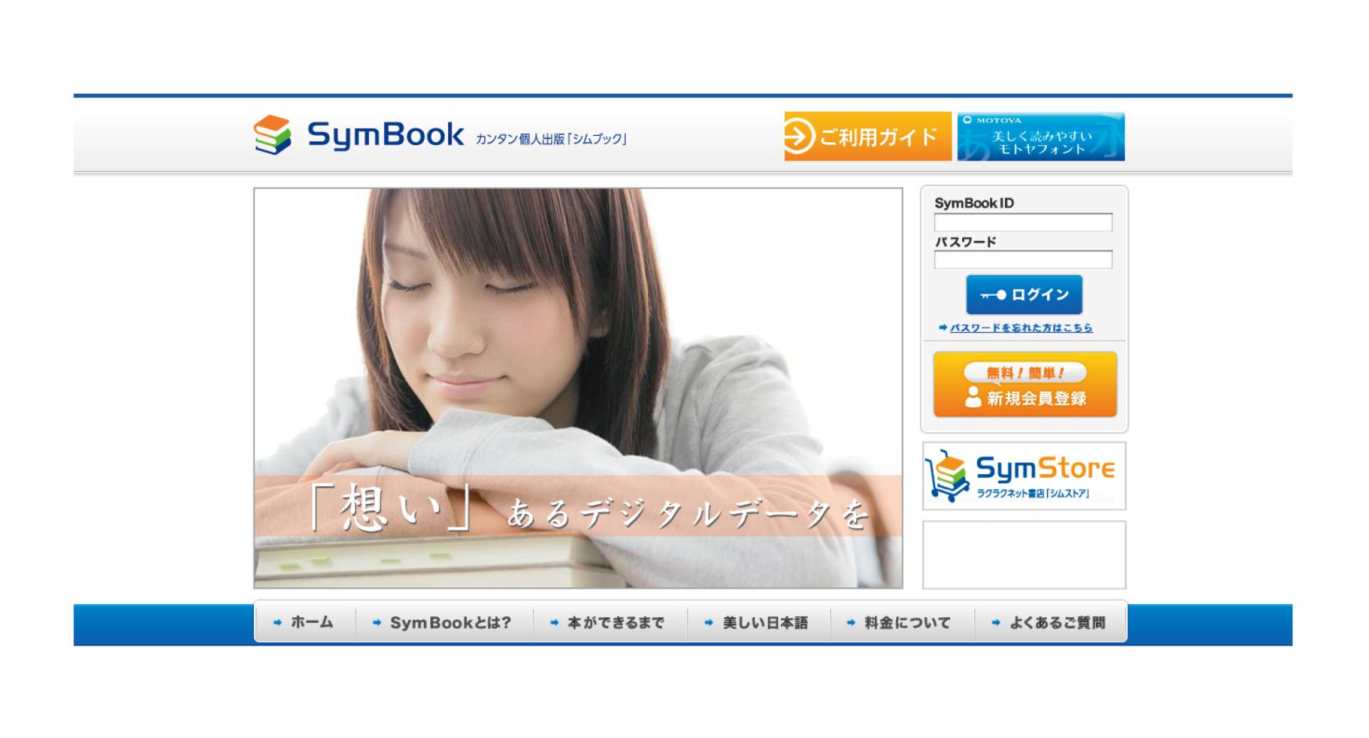 symbook_web