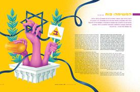 Telem Magazine May 2019
