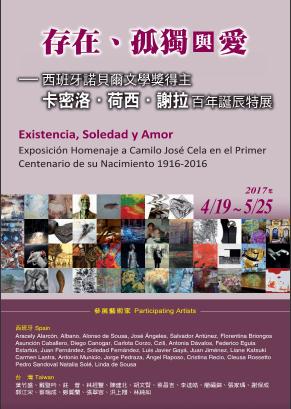 2017 - Catálogo Taiwan