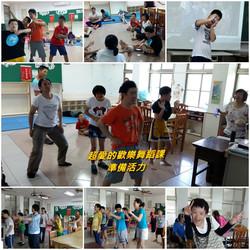 歡樂舞蹈課
