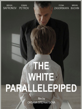 the white parallepiped.jpg
