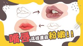如何畫嘴唇時,不會只畫香腸嘴?嘴唇結構讓你畫嘴巴時更誘人!