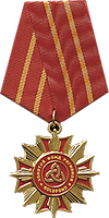 Орден Золотой фонд регионов.png
