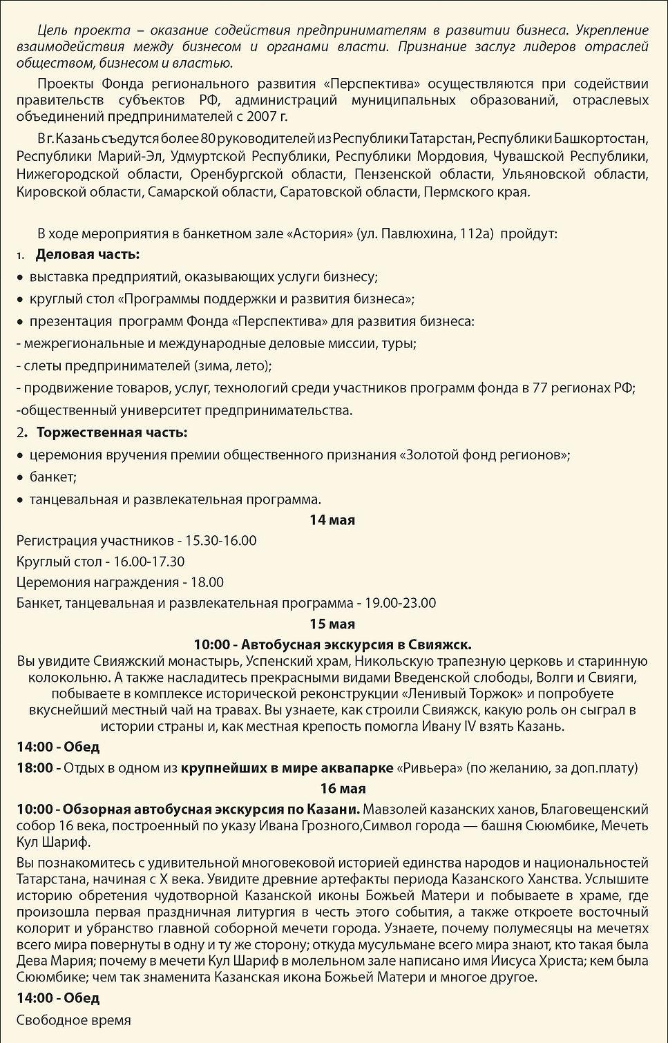 Анонс Казань.jpg