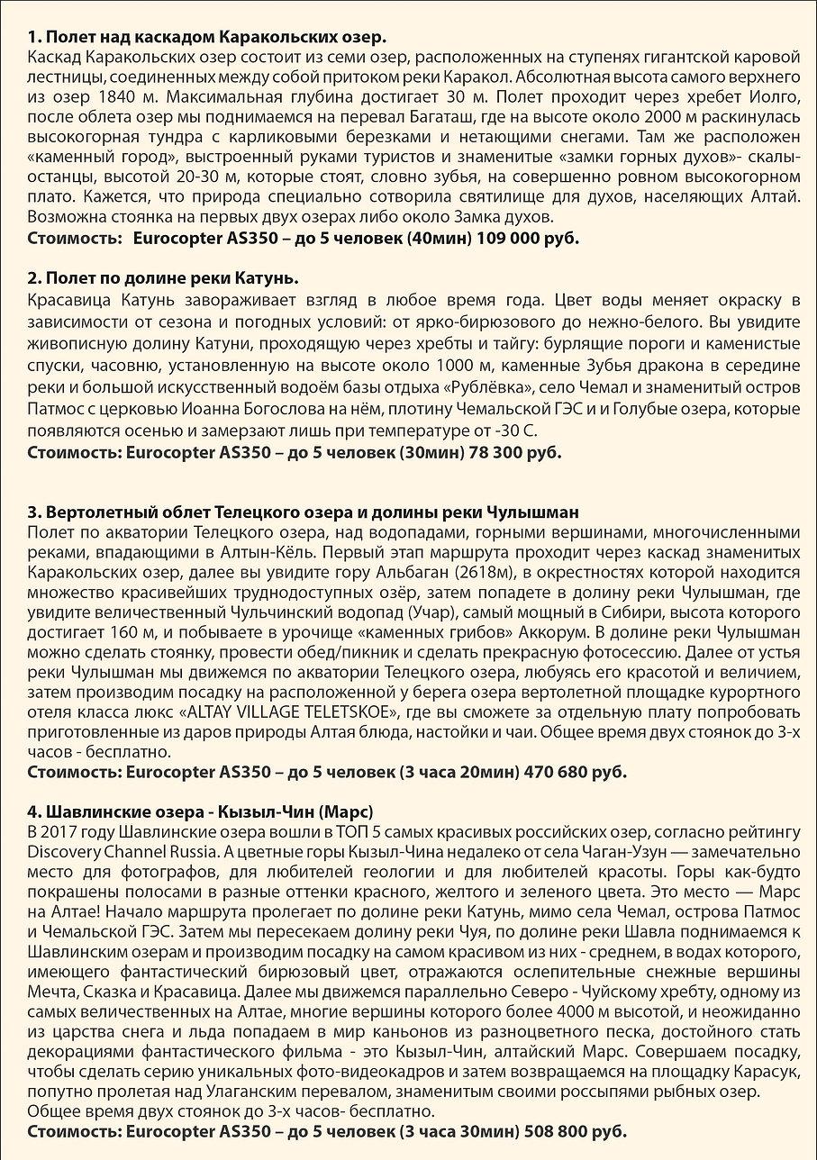 Алтай_2.jpg