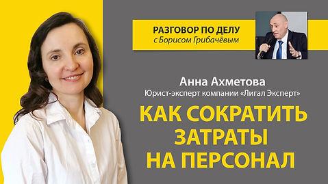 ЮРИСТ Ахметова.jpg