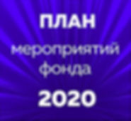 План2020.jpg