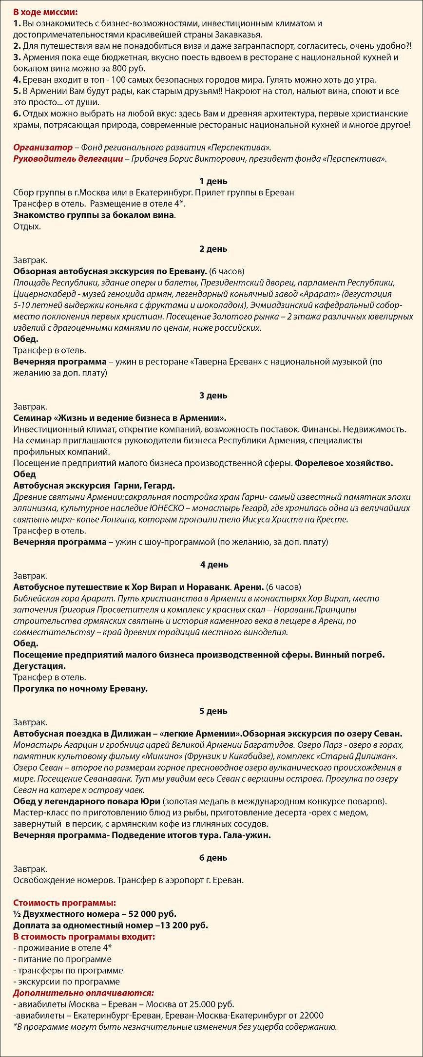 Армения программа.jpg
