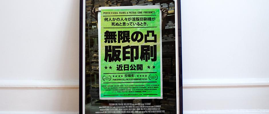 Japanese Digital Poster