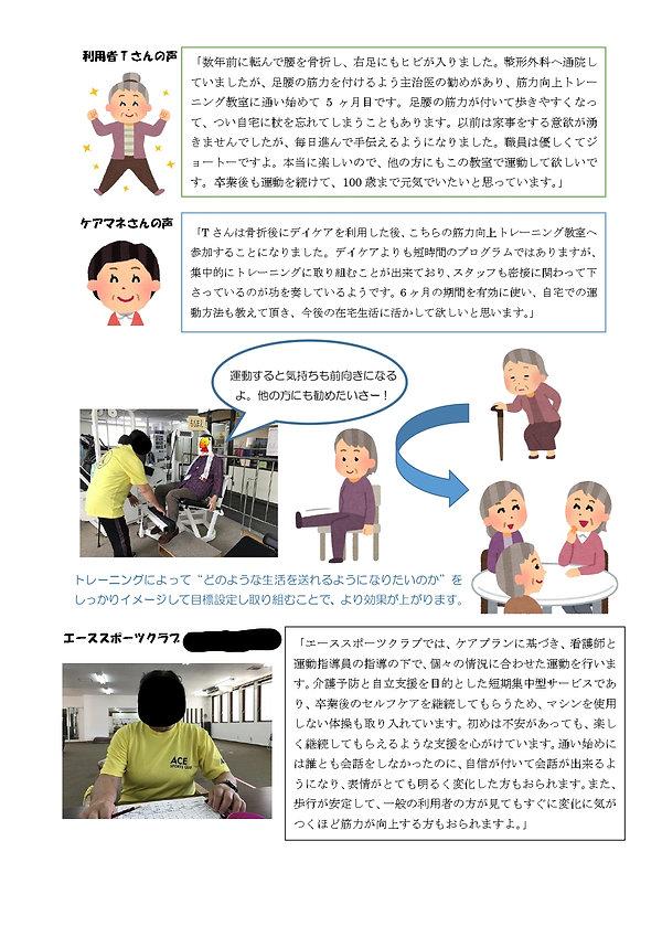 筋力向上トレーニング教室市掲載PDF2_page-0002.jpg