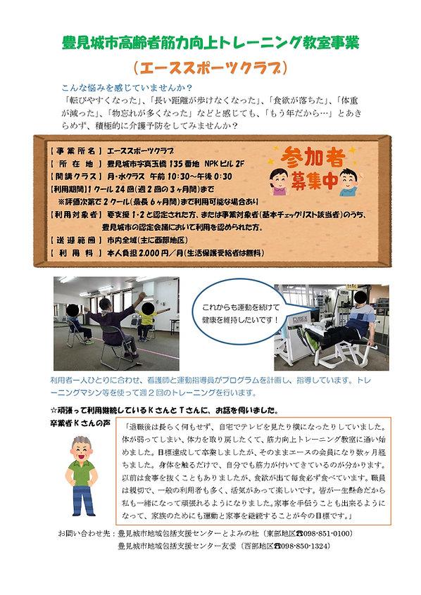 筋力向上トレーニング教室市掲載PDF2_page-0001.jpg