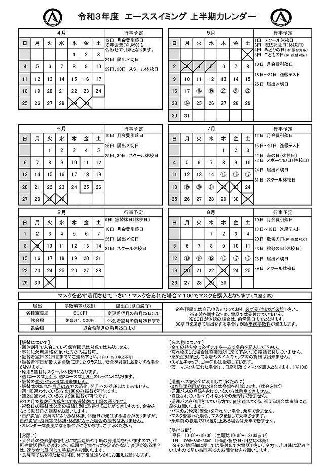 令和3年新学童カレンダー_