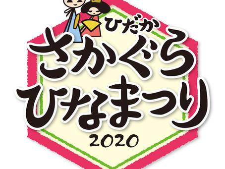 ひだかさかぐらひなまつり2020【仁淀川ひな回廊】