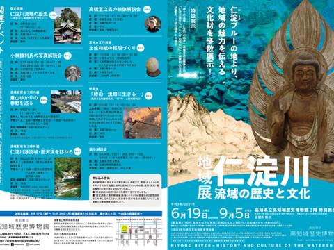 [地域展]仁淀川〜流域の歴史と文化〜