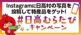 campaign-banner2.jpg