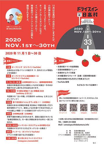 ドライブイン日高村2020秋_ura.jpg